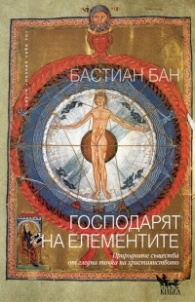 Господарят на елементите (Природните същества от гледна точка на християнството)