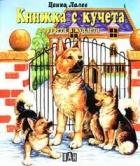 Книжка с кучета