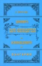 Дневникъ Царя-Освободителя по Освобождението на България (Фототипно издание)