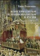 Консерватизъм и национализъм в Русия (втората половина на 60-те - средата на 80-те години на XIX век)