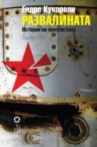 Развалината. История на комунизЪма