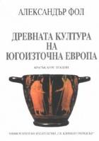 Древната култура на Югоизточна Европа - кратък курс лекции