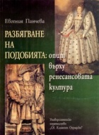 Разбягване на подобията: опит върху ренесансовата култура