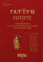 Готите и старогерманското културно-историческо присъствие по българските земи