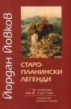 Съчинения в 6 тома Т.2: Старопланински легенди