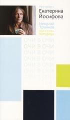 Разговори с Екатерина Йосифова. Кн.1 от поредицата Очи в очи