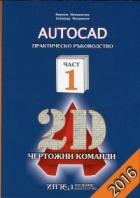 AutoCAD. Практическо ръководство Част 1: 2D чертожни команди