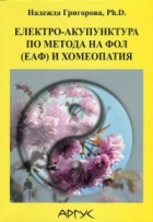 Електро-акупунктура по метода на Фол (ЕАФ) и хомеопатия