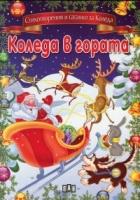 Коледа в гората. Стихотворения и гатанки за Коледа