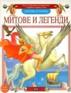 Богове и герои: Митове и легенди от Древна Гърция и Рим
