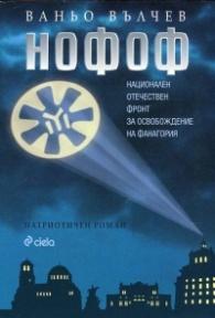 НОФОФ (Национален Отечествен фронт за освобождение на Фанагория)