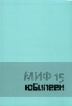 Миф 15. Юбилейно издание за 15 годишнината от създаването на Департамент