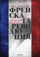 Френската революция от Просвещение до тирания