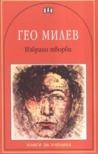Избрани творби/ Гео Милев