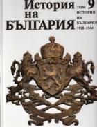 История на България Т.9: История на България 1918-1944