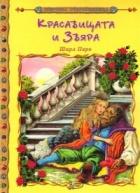 Красавицата и Звяра/ Световна съкровищница