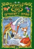Моите 110 приказки с поука