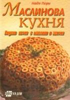 Маслинова кухня: Вкусни ястия с маслини и зехтин