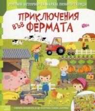 Приключения във фермата (Големи истории за малки любопитковци)