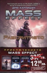 Промо пакет: Mass Effect