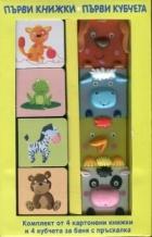 Първи книжки. Първи кубчета (Комплект от 4 картонени книжки и 4 кубчета за баня с пръскалка)