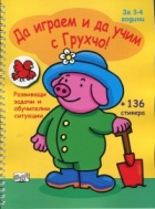 Да играем и да учим с Грухчо! (за 3-4 години)