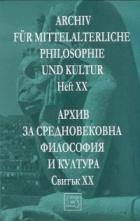 Архив за средновековна философия и култура. Свитък ХХ