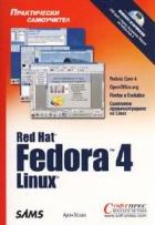 Red Hat Fedora 4 Linux - Практически самоучител
