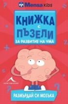 Книжка с пъзели за развитие на ума: Размърдай си мозъка!