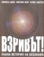 Взривът. Пълна история на Вселената