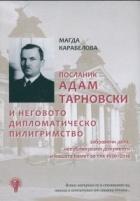 Посланик Адам Тарновски и неговото дипломатическо пилигримство