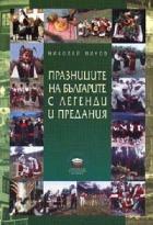 Празниците на българите с легенди и предания