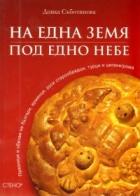На една земя, под едно небе: Празници и обичаи на българи, арменци, руси старообредци, турци и цигани /рома/