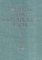 Речник на българския език Т.3