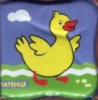Патенце/ Книжка за баня