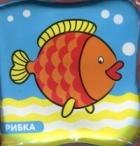 Рибка/ Книжка за баня