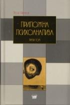 Приложна психоанализа Т.3/ твърда корица