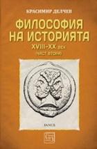 Философия на историята (XVIII-XX век) Ч.2