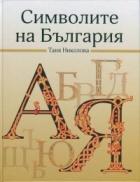 Символите на България