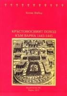 Кръстоносният поход към Варна 1443-1445