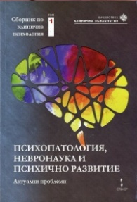Сборник по клинична психология Т.1: Психопатология, невронаука и психично развитие