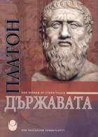 Държавата (нов превод от старогръцки)