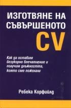 Изготвяне на съвършеното CV