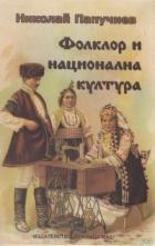 Фолклор и национална култура