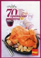 70 празнични рецепти (Никулден, Бъдни вечер, Коледа, Нова година, Великден, Гергьовден)