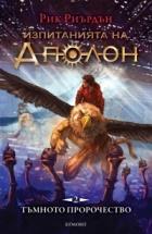 Изпитанията на Аполон Кн.2: Тъмното пророчество