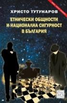 Етнически общности и национална сигурност в България