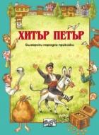 Хитър Петър: Български народни приказки