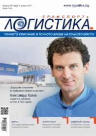 ЛОГИСТИКА - бр.3/2017