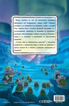 Голяма книга за Замръзналото кралство